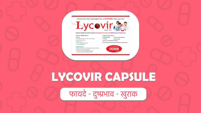 Immunity-boost-vitamins-Lycopene